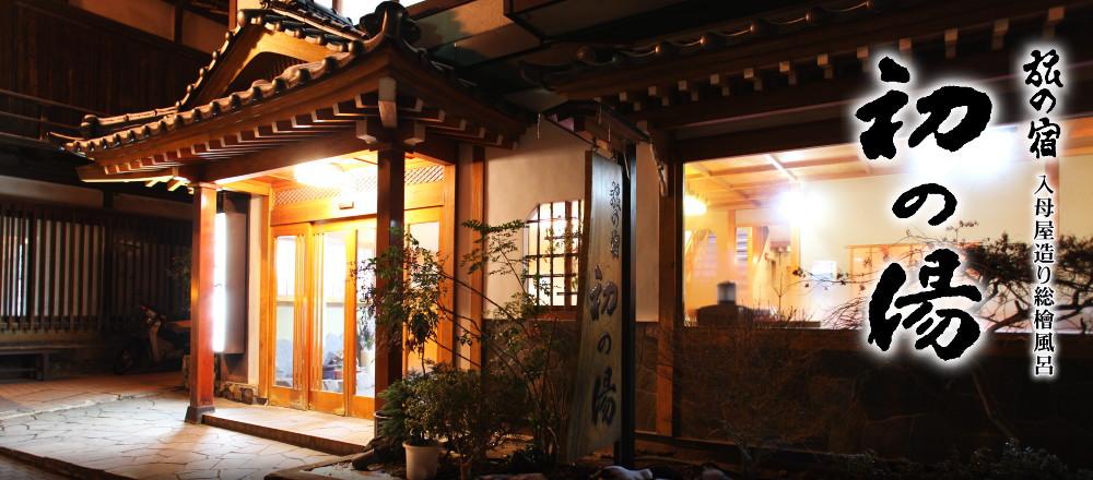 渋温泉|初の湯